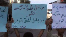 protest for Al-Wa'ar children, mourning Ekrema's children